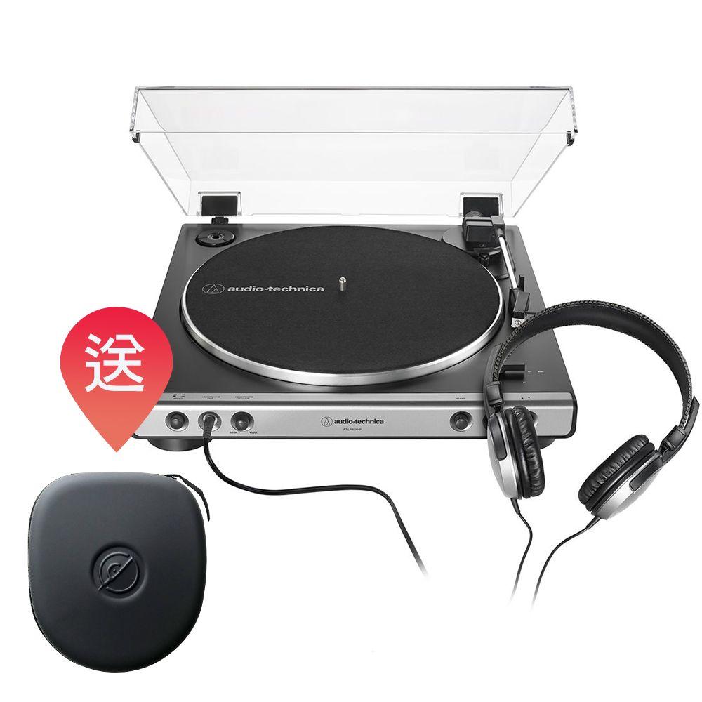 送耳機收納盒(大)▶鐵三角 AT-LP60XHP 全自動黑膠唱盤
