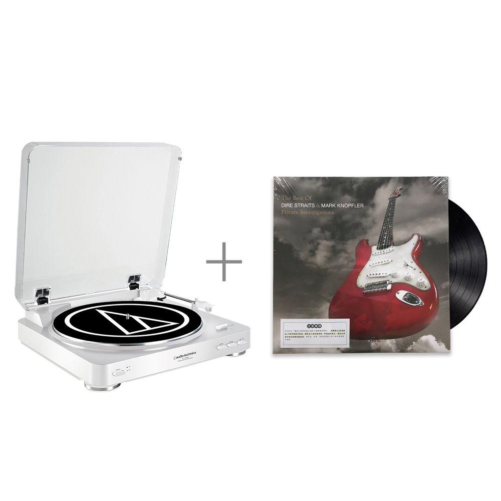 鐵三角 AT-LP60 WH 黑膠唱盤 與 Dire Straits & Mark Knopfler / 全紀錄精選 2LP 黑膠唱片 組合